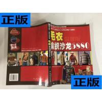 【二手旧书9成新】毛衣编织沙龙5880・温馨版――手工坊2005*?