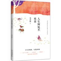 人生何处不欢喜(精装典藏)(季羡林诞辰105周年特别纪念版)