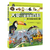 大英儿童百科全书漫画版15(鸟类篇)野外探秘鸟类王国