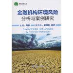 金融机构环境风险分析与案例研究