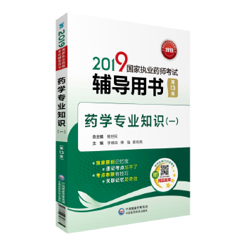 2019国家执业药师考试辅导用书 药学专业知识(一)(第十三版)