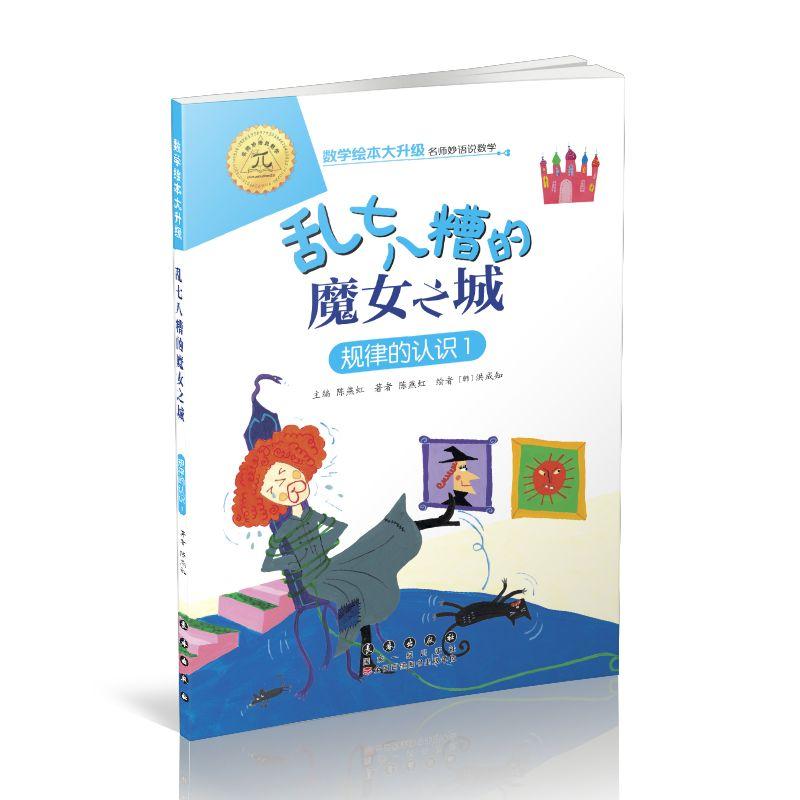 数学绘本大升级-乱七八糟的魔女之城 这套读物为小学低年级学生设计,通过生动有趣的童话故事,展现一个数学问题,在生活中的产生、发展,数学手段的解决和数学工具在生活中的应用。文字优美凝练,配图活泼灵动,另有注音,培养学生建立自主阅读好习惯。