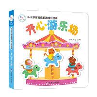 海润阳光 0-3岁宝宝成长游戏小绘本 开心游乐场
