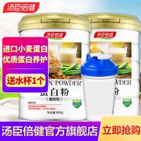 【到手价208】汤臣倍健 植物蛋白粉600g 2桶+水杯 大豆分离蛋白 蛋白粉蛋白质