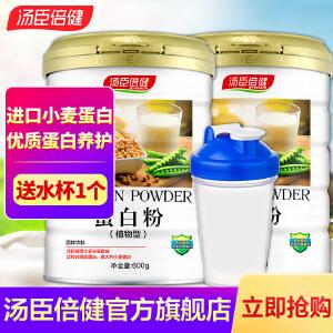 汤臣倍健 蛋白粉蛋白质 植物蛋白粉600g 2桶+水杯