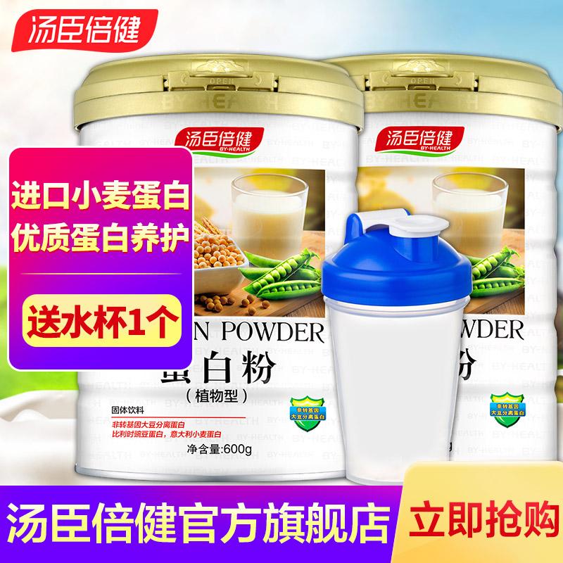汤臣倍健 蛋白粉蛋白质 植物蛋白粉600g 2桶+水杯▲共1200g汤臣倍健植物蛋白粉!