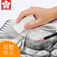 日本樱花可塑橡皮专业素描绘画美术专用可塑性橡皮泥软可素进口橡皮擦可拉丝象皮像皮擦橡皮章学生美术生用品
