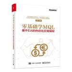 零基础学MQL――基于EA的自动化交易编程