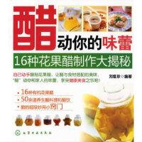 【新书店正版】醋动你的味蕾--16种花果醋制作大揭秘 刘维珍 化学工业出版社9787122053329
