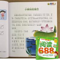 幼小衔接入学准备阅读688题幼儿园看图识字注音版阅读课外成语故事书大中班教材学前班认读识字小学生3-5-6-8岁儿童学前