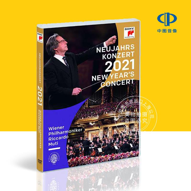现货 【中图音像】2021年维也纳新年音乐会 原装进口DVD 穆蒂 原版