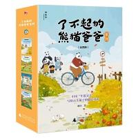 了不起的熊猫爸爸系列(全四册)