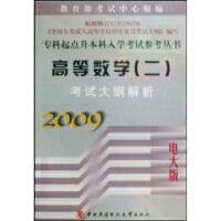 专科起点升本科入学考试参考丛书:高等数学(二)考试大纲解析(2009电大版) 9787304041960