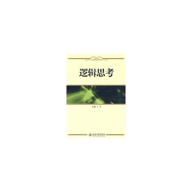 逻辑思考 王莘 9787301156346 北京大学出版社教材系列 全新正版教材