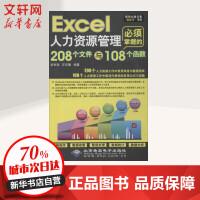 Excel人力资源管理必须掌握的208个文件与108个函数 张军翔,慧