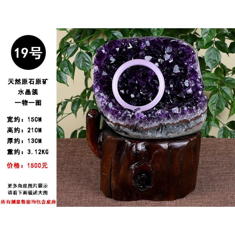 紫晶洞摆件天然紫水晶簇紫晶洞块原石家居办公客厅水晶装饰礼品小摆件 1 请下单前先与客服确认发货时间、产品规格、库存、物流等相关情况,否则出现任何损失与