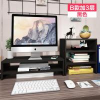 简约现代电脑显示器增高架办公室桌面收纳盒置物架子台式屏幕抬高垫高托架收纳架储物架 B款 3层黑色
