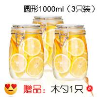 密封罐玻璃食品瓶子蜂蜜柠檬百香果瓶泡菜坛子带盖家用小储物罐子 圆形1000ml*3( 送木勺)