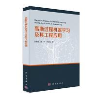 高斯过程机器学习及其工程应用