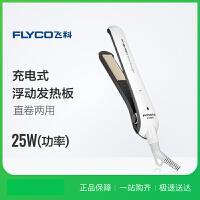 飞科(FLYCO)直发器FH6810直发烫发器卷直两用陶瓷夹板电夹板迷你拉直板