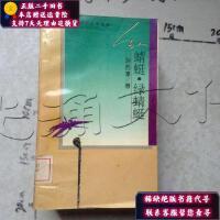 【二手旧书9成新】红蜻蜓绿蜻蜓.爱是忧伤也是花季[9787538321289