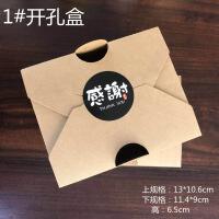 【家装节 夏季狂欢】牛皮纸外卖餐盒寿司炒饭纸盒便当碗饭盒小吃沙拉一次性炸鸡打包盒 牛皮纸 开孔1#盒