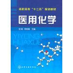 医用化学(张威)