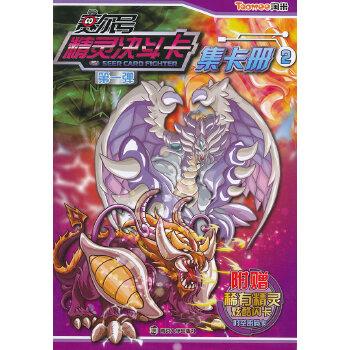 赛尔号 精灵决斗卡集卡册2