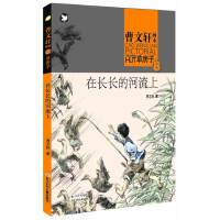 曹文轩画本――草房子・在长长的河流上