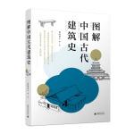 图解中国古代建筑史:入门之书,1条时间轴+400张手绘,快速匹配建筑风格,清晰梳理历史脉络,赠典型图纸