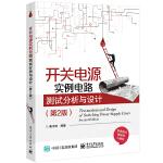 开关电源实例电路测试分析与设计(第2版)