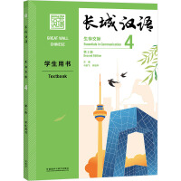 长城汉语(生存交际)(4)(学生用书)(第2版)