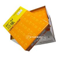 欣乐A4复印纸 a4欣乐80g打印复印用纸 5包/箱 办公用纸文具用品