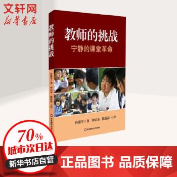 教师的挑战.宁静的课堂革命 华东师范大学出版社 【文轩正版图书】