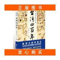 【二手旧书9成新】许倬云说历史:台湾四百年 九五品书近似新书 没有勾画字迹