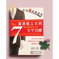 【旧书二手书8新】高效能人士的七个习惯 、(美)史蒂芬・柯维(Stephen R.Covey)著 / 中国青年出版社/