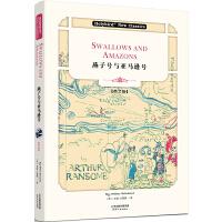 燕子号与亚马逊号:SWALLOWS AND AMAZONS(英文版)(配套英文朗读免费下载)