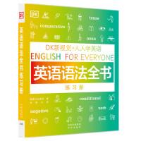 DK新视觉 人人学英语 英语语法全书练习册