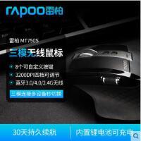 雷柏MT750S蓝牙无线鼠标 三模式有线充电 激光调速 办公游戏大手