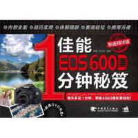佳能EOS 600D 1分钟秘笈(铂金精华版 附光盘) 黑瞳,刘宝成 中国青年出版社 9787515308197 『珍