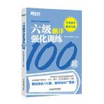 新东方 六级翻译强化训练100题