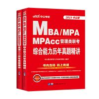 2019MBA、MPA、MPACC联考教材 199管理类联考综合能力 管理类联考2019 2019mpacc管理类联考