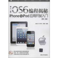 iOS6编程揭秘:iPhone与iPad应用开发入门(第2版) 杨正洪,郑齐心,曹星