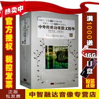 中外传世诗歌散文精华(12CD+书)经典名家配乐朗诵文学欣赏车载音频光盘碟片