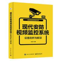 现代安防视频监控系统设备剖析与解读 9787121313165 雷玉堂著 电子工业出版社