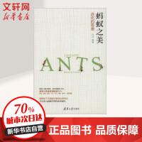 蚂蚁之美 清华大学出版社