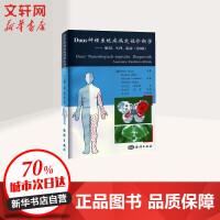 DUUS神经系统疾病定位诊断学:解剖,生理,临床(第8版) 中国海洋出版社