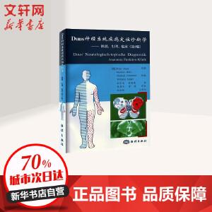 Duus神经系统疾病定位诊断学-解剖.生理.临床(第8版) 临床专业知识 医学书籍 基础知识 执业医师  内科学教材