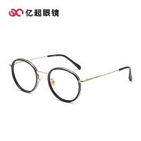 亿超 近视眼镜框男女潮款圆框合金材质光学镜架可配镜FB5078