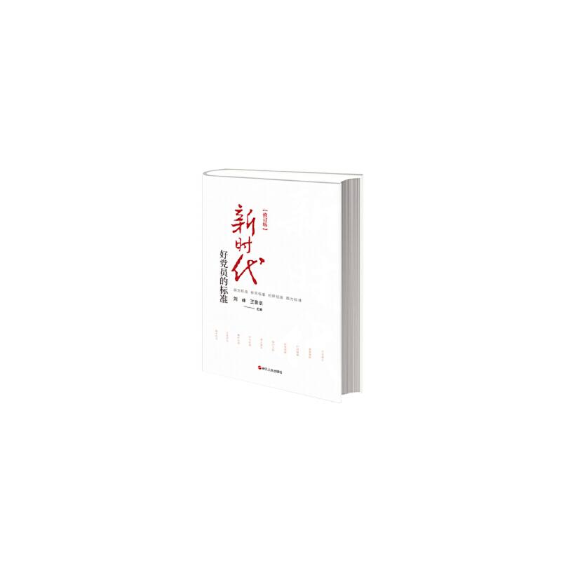 【全新正版】《新时代好党员的标准》(修订版) 刘峰  王晋京 9787213086007 浙江人民出版社
